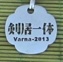 Емблема на събитието